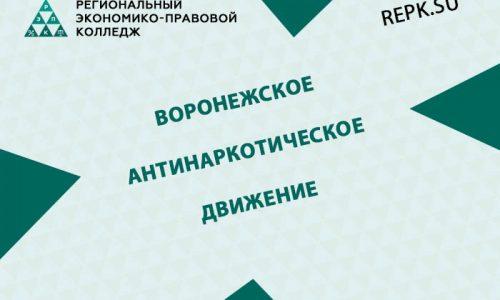 Воронежское антинаркотическое движение