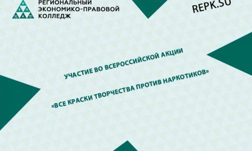 Участие во всероссийской акции «Все краски творчества против наркотиков»