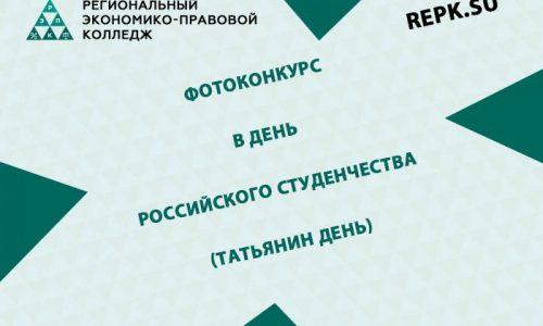 Фотоконкурс в День российского студенчества (Татьянин день)