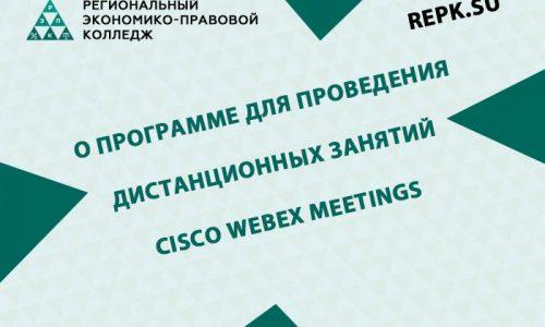 О программе для проведения дистанционных занятий Cisco Webex Meetings
